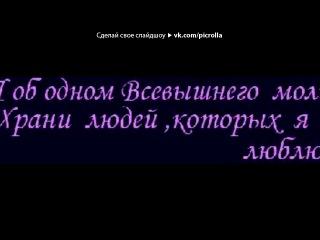�� ���� ����� ��� ������ Tommy WHITE feat Diana MC-������� �� ������♥ - 2011, 2010, 4`�, 4 �, 4�, 4k, 4 k, �� 47, ��47, ak 47, ���, ������, ���������, ����, krec, ��������, ����, loc dog, loc-dog, ����, �����, �������, ���, ��� ���, ������� ������, guf, �����, ����, ������, �����, �������.. Picrolla